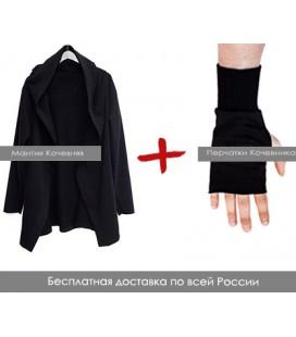 Мантия + Перчатки